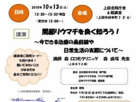 10月13日(土)講演会を行います