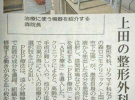 信濃毎日新聞に再生医療の記事が掲載されました