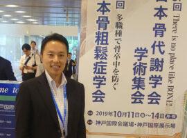 日本骨粗鬆症学会に参加してきました!